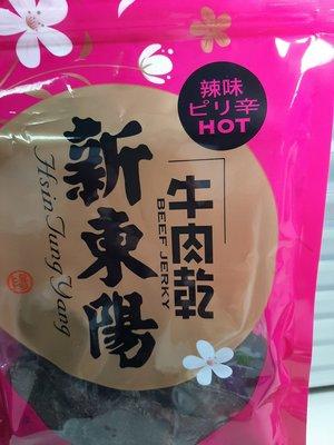 新東陽牛肉乾-辣味100 g / 包,現貨(A002) 新北市