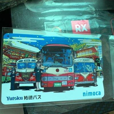 Nimoca yuyoku 祐德巴士 空卡 B