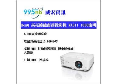 威宏資訊 BenQ 高亮節能商務投影機 MX611 4000流明 高亮度影像 投影機 安裝規劃建議