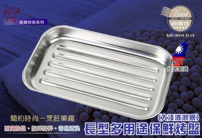 VSHOP網購佳〉波浪長方烤盤(小) 正304 波浪盤 托盤 烤模 淺盤 不鏽鋼 台灣製 嘉義市