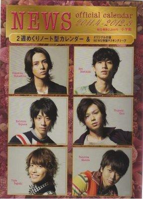 NEWS 2011.4~2012.3 學年曆