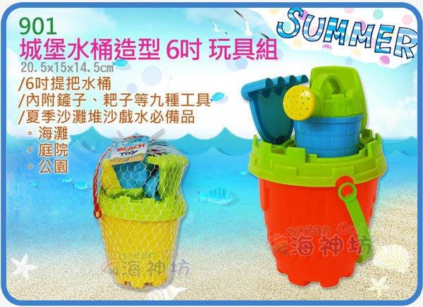=海神坊=901 城堡沙灘桶 6吋 兒童玩具組 戲水 玩沙 海邊 海灘 沙灘 公園 附水桶9pcs 30入1700元免運