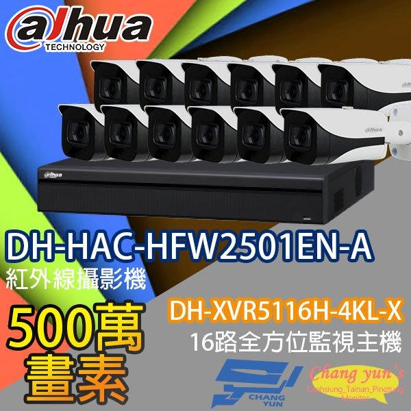 監視器組合 16路12鏡 DH-XVR5116H-4KL-X 大華 DH-HAC-HFW2501EN-A 500萬畫素