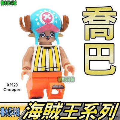 【積木反斗城】喬巴 CHOPPER 海賊王 航海王 ONE PIECE 人偶 XP120 袋裝/相容樂高 LEGO 積木