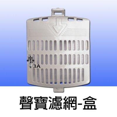 【兩個免運費】 ES-A10F ES-126F ES-D11F ES-A13F 【外殼+內濾網】 聲寶洗衣機濾網 過濾網