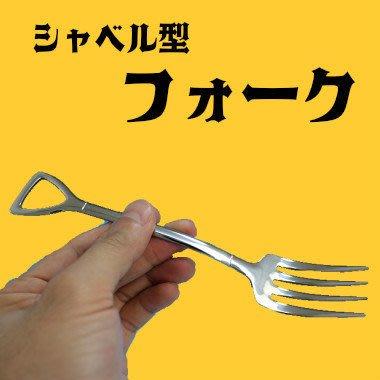 (I LOVE樂多)日本進口餐具迷你鏟子(小叉子)迷你湯匙 個性居家自己打造