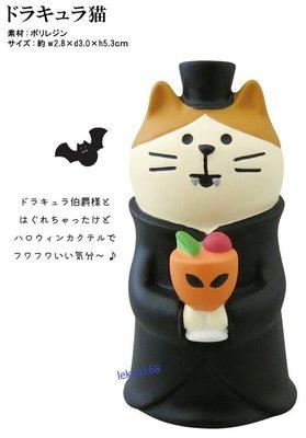 Decole concombre加藤真治萬聖節黑貓咖啡的三毛貓伯爵Happy Halloween [2018年9月新到貨