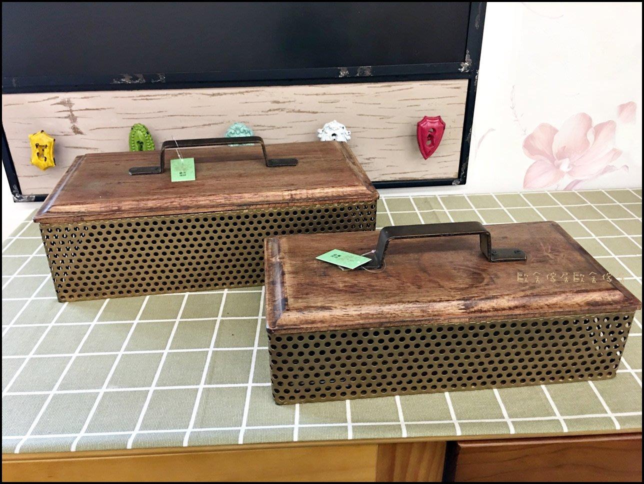實木有蓋金色鐵網長方形收納盒 (小) 仿古金屬桌上置物盒糖果盒文具盒首飾盒鑰匙盒餅乾盒遙控器盒【歐舍傢居】