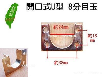 【元山五金 】附木螺絲釘 開口式U型 8分目玉 合金 管頭活動式 管頭用 白鐵管用 掛桿固定 壁櫥 衣櫥可用台灣製