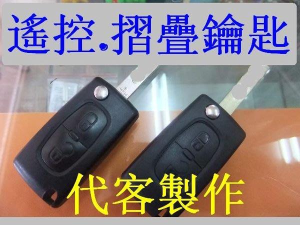 標緻 雪鐵龍 晶片鑰匙﹙原廠 遙控,摺疊鑰匙 外殼﹚C2 C3 C 207 307 407 408 代客更換 新外殼