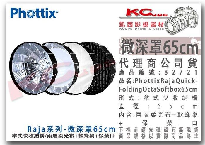 凱西影視器材【Phottix Raja 傘式快收 微深罩 65cm 公司貨 含Comet口】82721 無影罩 缺貨