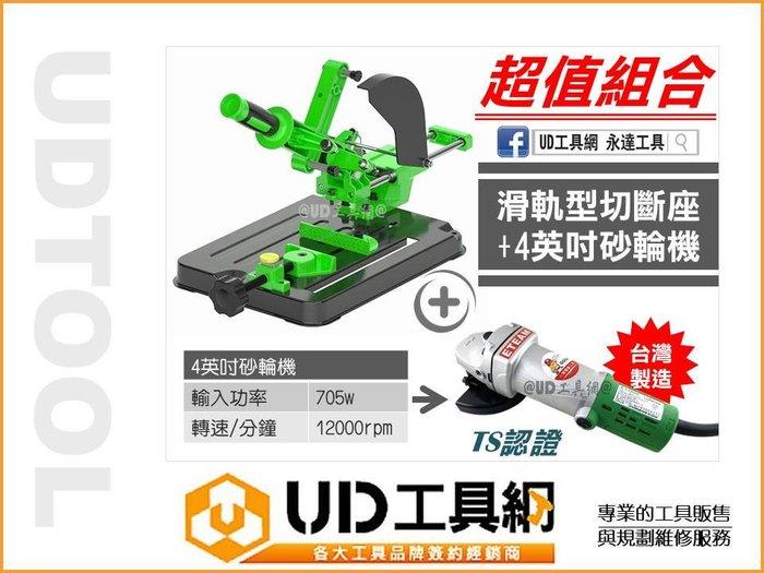 現貨@UD工具網@ 超值組合 滑軌砂輪機切斷座 手提砂輪機支架 固定架 砂輪機變切斷機 拉桿式 角磨機支架 砂輪機支架