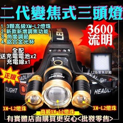 雲蓁小屋【27078-102 新款強光變焦三頭燈 3600流明】送全配直充+2顆保護板電池 手電筒 頭燈 XM-L2強光