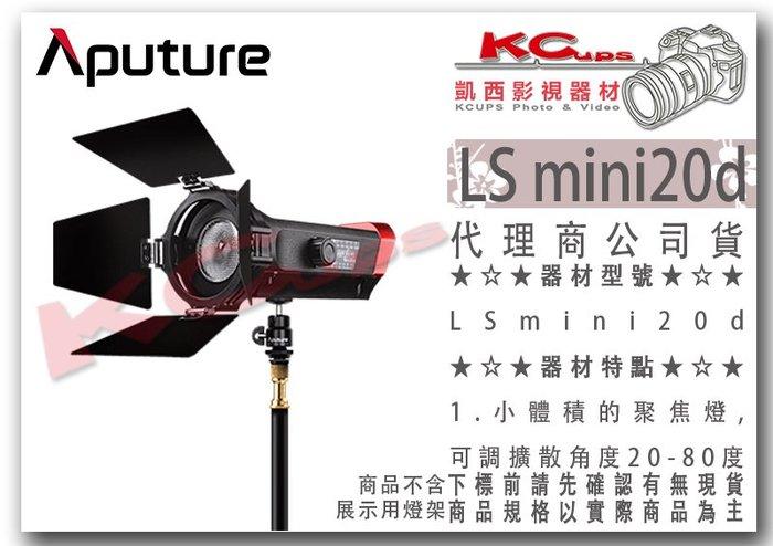 凱西影視器材【 Aputure 愛圖仕 LS mini 20d 白光 7500K 聚光燈 附色溫片 公司貨】 錄影燈