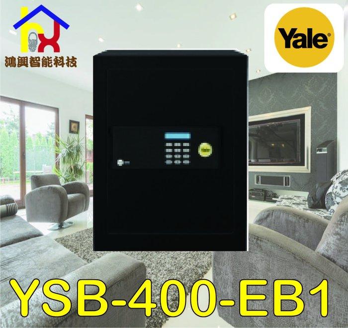 耶魯Yale (YSB-400-EB1通用系列數位電子保險箱/櫃_文件型) 公司貨保固一年 安裝/運費另記