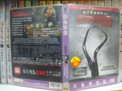 【出租正版二手DVD】【恐怖懸疑~恐怖旅舍 HOSTEL *片況優近全新】