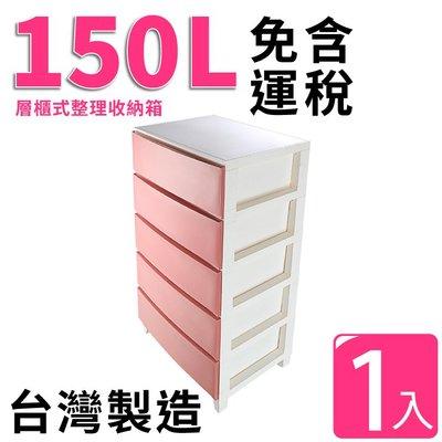 收納箱 KeyWay聯府150L(寬型)風華五層櫃(紅)(KJ505-2)整理箱 收納盒 收納櫃【BPC050】SORT