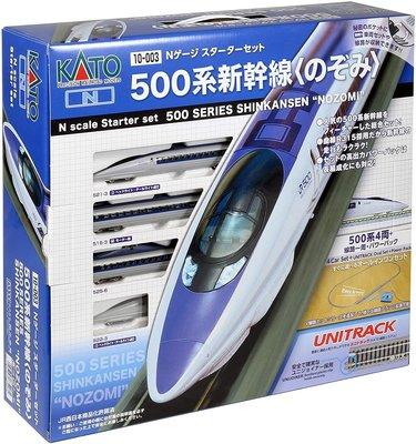 Kato 10-003 N規 500系 新幹線 基本組(4-7個工作天)