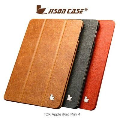 --庫米--JISONCASE Apple iPad Mini 4 with Retina 奢華真皮三折皮套 平板保護套