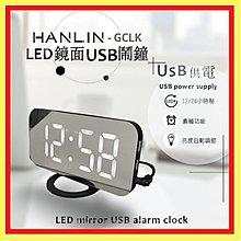 HANLIN-GCLK 兩用數字LED鏡面USB鬧鐘(USB供電