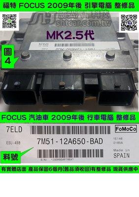 FORD FOCUS MK2.5代 1.8 引擎電腦 2009- 7M51-12A650-BAD 行車電腦 維修 修理