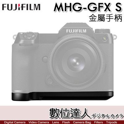 【數位達人】富士 FUJI MHG-GF 金屬手柄 同 MHG-GFX S/FujiFILM GFX100S 手把
