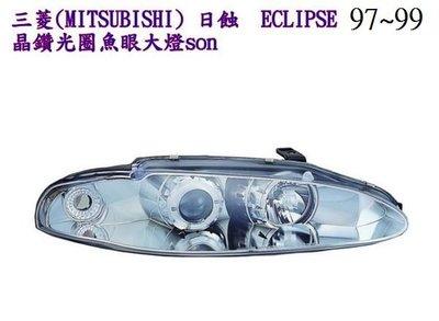 新店【阿勇的店】三菱 1997~1999年 適用 日蝕 ECLIPSE 晶鑽光圈魚眼大燈 日蝕大燈