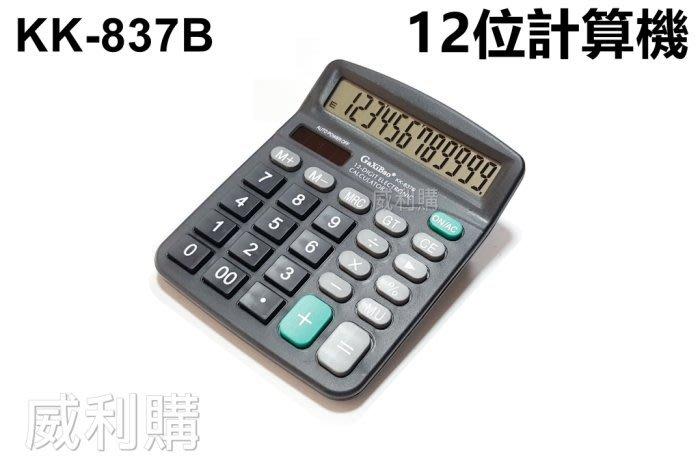 【喬尚拍賣】KK-837B計算機.大小適中