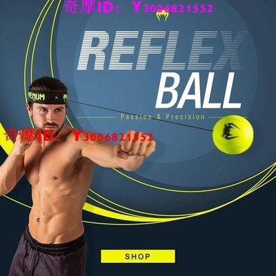 【正品】REFLEX BALL毒液頭球頭戴式拳擊速度球搏擊訓練球發泄球  1