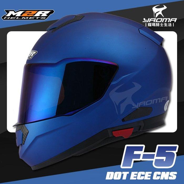 送贈品 M2R全罩帽 F-5 消光復古藍 消光藍 素色 內置墨鏡 安全帽 全罩式 內襯可拆 雙D扣 F5 耀瑪騎士機車