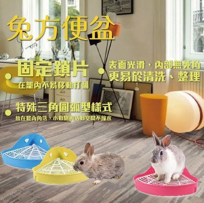 皇冠 ACEPET 優質愛兔便盆 貂便盆 兔尿盆 鼠便盆 兔廁所#771塑膠踏板好清洗,簡約大方,每個180元