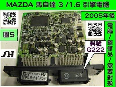 MAZDA 馬自達 3 馬3 引擎電腦 1.6 2004-(勝弘汽車)圖5  G-222 ECM ECU 行車電腦 整修