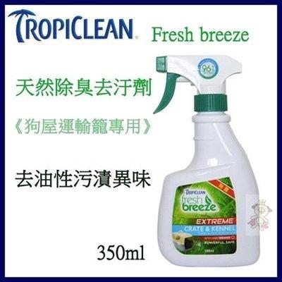*WANG*美國Fresh breeze《鮮綠茲.狗屋運輸籠專用》天然除臭去汙劑,去油性污漬異味-350ml