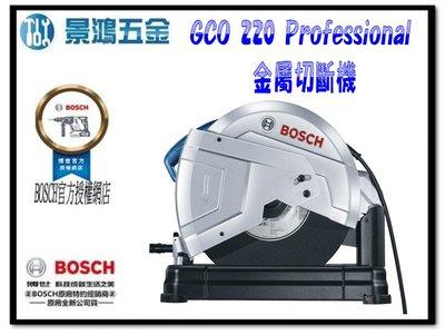 """景鴻五金 公司貨 德國 BOSCH GCO 220 金屬切斷機 14"""" 355mm GCO220 含稅價"""