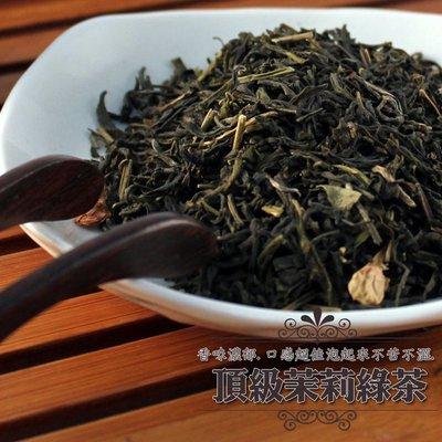 頂級茉莉綠茶 頂級全健綠茶 600公克 營業用 大包裝 散茶 【全健健康生活館】