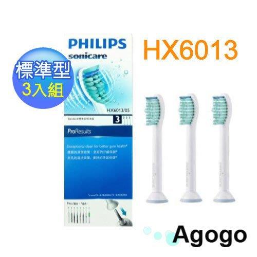 Agogo!【全新公司貨】飛利浦音波牙刷頭 HX-6013【適用HX6511/ HX6711/ HX6730】(三支入)