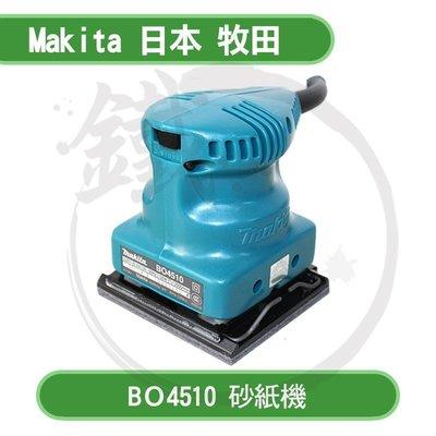*小鐵五金*日本製 牧田 Makita BO4510 研磨機 拋光機 砂紙機*專業指定機種 BOSCH 可參
