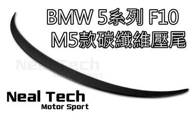 BMW F10 碳纖維 正卡夢 Carbon M5款 尾翼 小鴨尾 小壓尾 改裝空力套件 520 523 528 530