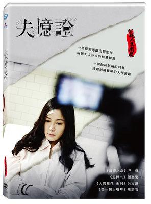 ◇HWEI HON◇失憶證DVD 尹馨