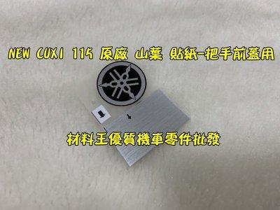 材料王*山葉 NEW CUXI 115 原廠 貼紙 音叉標誌2.5mm-把手前蓋用*