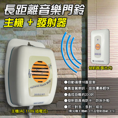 MB-8RT 朝日電工 110V 插電式 無線遙控 音樂門鈴 12V防水門鈕 可調式指撥編碼開關 可一對多或多對一