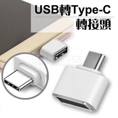 OTG線 USB 轉 Type C 轉接頭 轉接線 轉換線 轉接器 轉換器 安卓 android 讀隨身碟 記憶卡 檔案