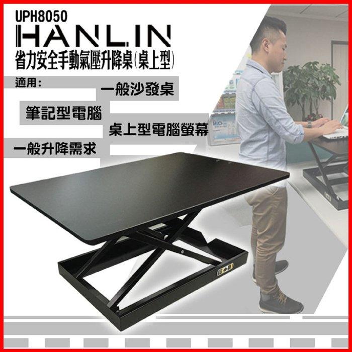 【免運費】HANLIN UPH8050 省力安全手動氣壓升降桌(桌上型)攜帶型懶人桌 懶人支架 平板電腦辦公桌 閱讀書桌