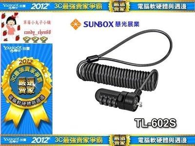 ~35年連鎖老店~慧光展業SUNBOX TL~602S 電腦鎖有發票