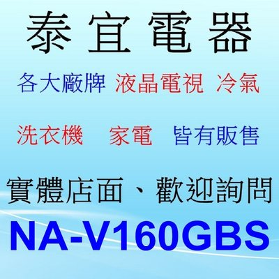 【泰宜電器】Panasonic 國際 NA-V160GBS 16公斤 變頻 溫水直立式洗衣機【另有NA-V160GB】