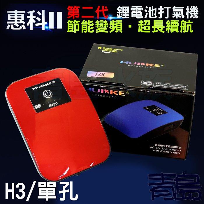 Y。。。青島水族。。。中國HUIKE惠科-二代 節能變頻 鋰電池不斷電防潑水打氣機 超靜音 釣魚==H3/單孔/可樂紅