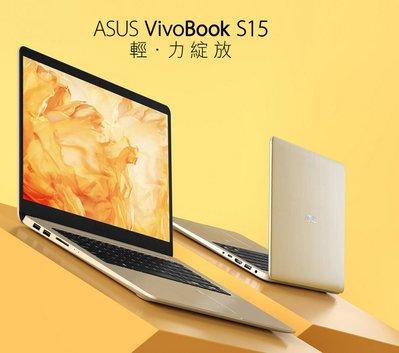 華碩 ASUS 液晶螢幕 維修更換 VivoBook S15 S510UN S510UF S510UR S510UA