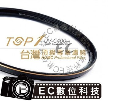 【EC數位】SUNPOWER TOP1 UV-C400 Filter 62mm 保護鏡 薄框、抗污、防刮