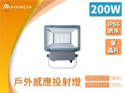 MARCH戶外投射燈LED感應燈200W超輕薄IP66防水LED-50113黃光LED-50114白光/全電壓/奇恩舖子