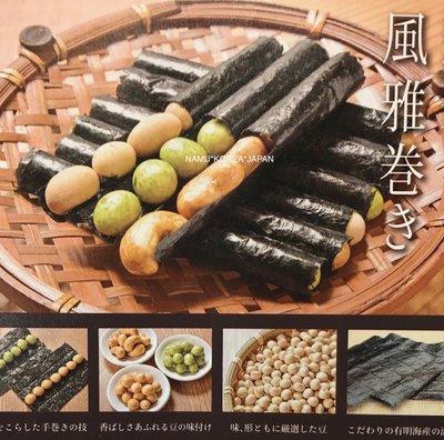 *現貨* 爆炸好吃 日本進口 有明海苔 堅果 大人氣 海苔風雅卷超值包【NAMU*JAPAN】